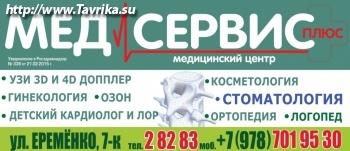 "Медицинский центр ""Мед-Сервис Плюс"""
