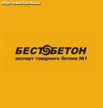 "Завод товарного бетона ""Бест-Бетон"""