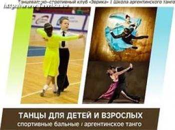 """Спортивно-танцевальный клуб """"Эврика"""""""