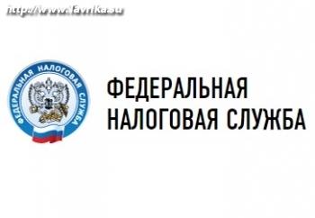 Инспекция Федеральной налоговой службы России