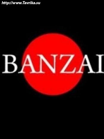 """Суши-бар """"Banzai"""""""