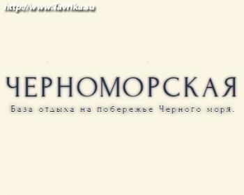 """База отдыха """"Черноморская"""""""