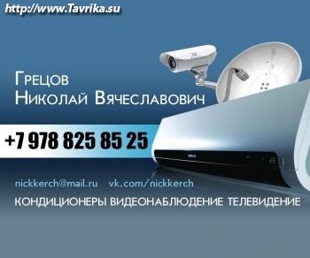 Установка Кондиционеров, Спутниковых Антенн, Систем Безопасности