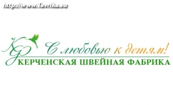 """ООО """"Керченская швейная фабрика"""""""