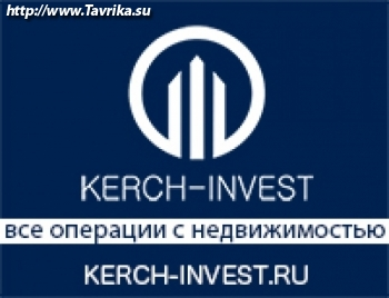 "Агентства недвижимости ""Керчь Инвест"" (Kerch-invest)"