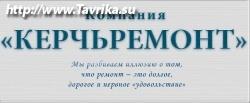 """Ремонтно строительная компания """"КЕРЧЬРЕМОНТ"""""""