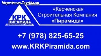 """Керченская Ремонтная Компания """"Пирамида"""""""
