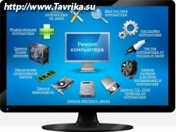 Керченская компьютерная помощь