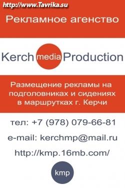 "Рекламное агентство ""Керчь Медиа Продакшн"""
