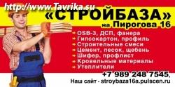 "Магазин-склад ""Стройбаза"""