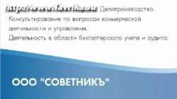 """Юридическая компания """"Советникъ"""""""