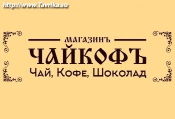 """Оптово-розничный магазин """"ЧАЙКОФЪ"""""""