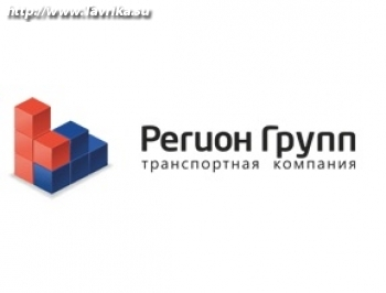 """Транспортная компания """"Регион Групп"""""""