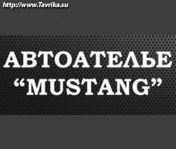 "Автоателье ""Mustang"""