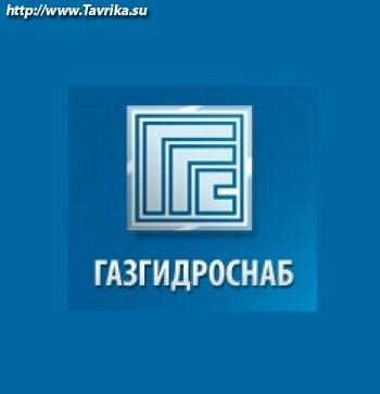"""ООО """"Газгидроснаб"""""""