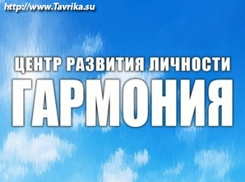 """Центр развития личности """"Гармония"""" (Козлова, 19)"""