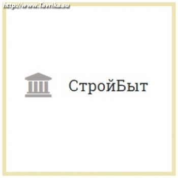 """Компания """"СтройБыт"""""""