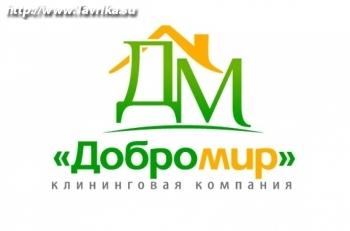 """Клининговая компания ООО """"Добромир"""""""