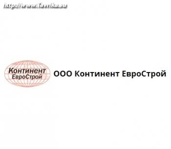 """ООО """"КонтинентЕвроСтрой"""""""