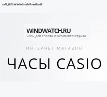 "Интернете магазин часов ""WindWatch"""