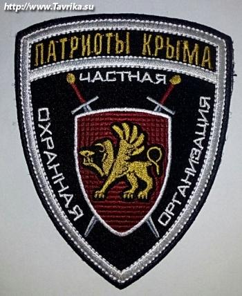 """ООО ЧОО """"Патриоты Крыма"""""""