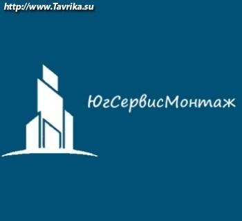 """Монтажная организация """"ЮгСервисМонтаж"""""""