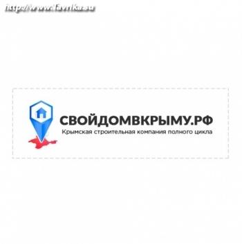 """Строительная компания """"СВОЙДОМВКРЫМУ.РФ"""""""