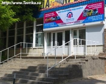 """Магазин """"Автоград"""""""