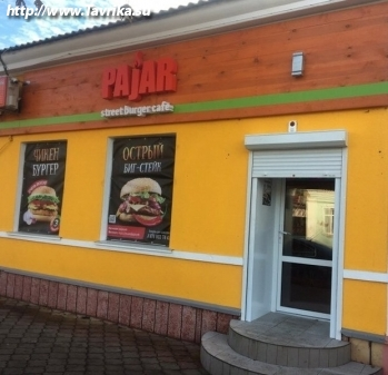 "Кафе ""Pajar Burger"""