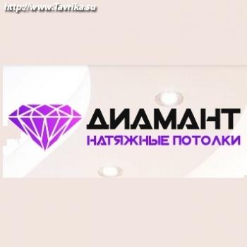 """Компания """"Диамант"""""""