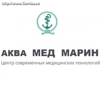"""Медицинский центр """"АКВА МЕД МАРИН"""""""