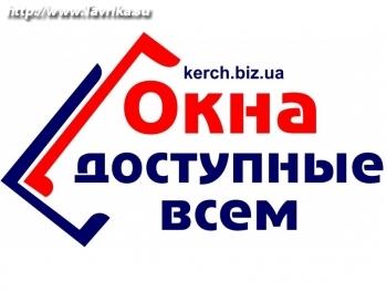 """Фирма """"Окна Доступные Всем"""""""