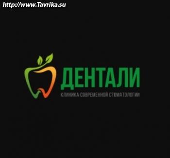 """Стоматологическая клиника """"ДентАли"""""""
