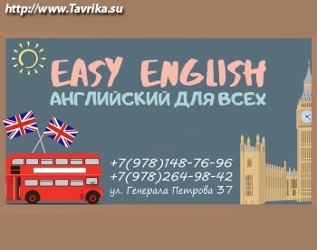 """Курсы английского языка """"Easy English"""""""