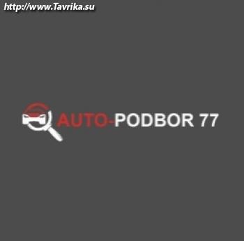 Auto-podbor 77
