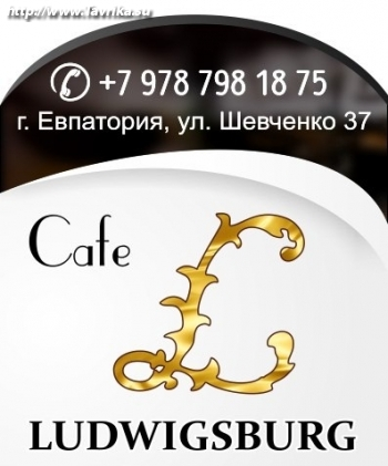 "Кафе ""Ludwigsburg"""