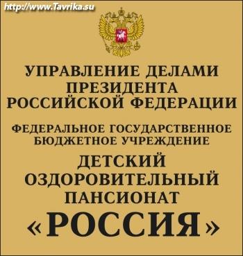 """Оздоровительный лагерь """"Россия"""""""