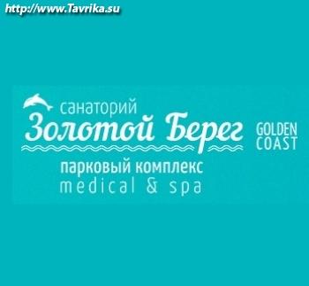 "Пансионат ""Золотой берег"""