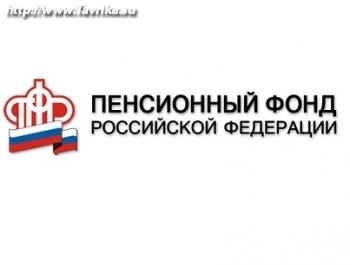 Управление пенсионного фонда России