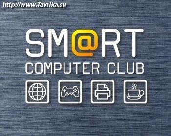 """Компьютерный клуб """"Smart"""""""