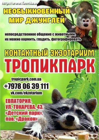 """Выставка экзотических животных """"Тропик-Парк"""""""