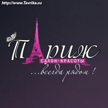 "Салон красоты ""Париж"""