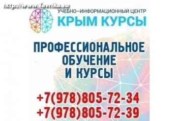 """Учебно-информационный центр """"КРЫМ КУРСЫ"""""""