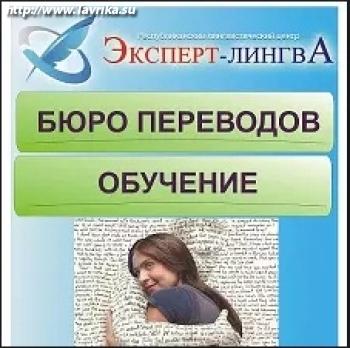"""Школа иностранных языков и бюро переводов """"Эксперт-Лингва"""""""