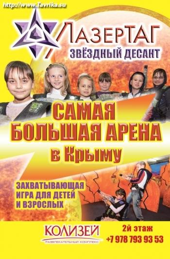 """Лазертаг """"Звездный десант"""""""