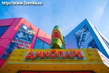 """Развлекательный комплекс """"ДиноПарк"""""""