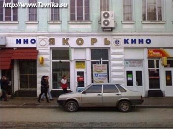 """Кинотеатр """"Якорь"""""""