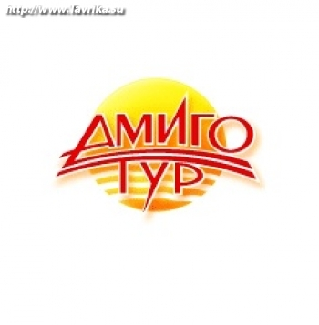 "Туристическое агентство ""Амиго-Тур"""