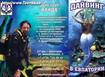 """Подводный клуб """"Наяда"""""""