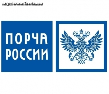 Почта России (отделение №2)